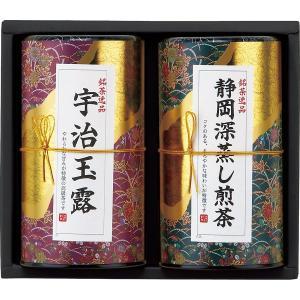 30%OFF 芳香園製茶 産地銘茶詰合せ『内祝 お返し 快気祝 結婚内祝 香典返し』(RAD-H502)|kenjya-gift