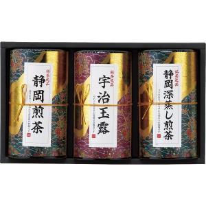 30%OFF 芳香園製茶 産地銘茶詰合せ『内祝 お返し 快気祝 結婚内祝 香典返し』(RAD-H703)|kenjya-gift