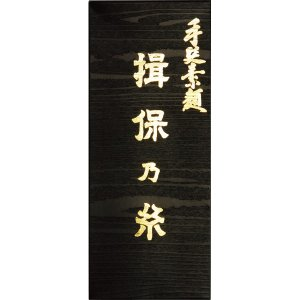 手延素麺 揖保乃糸 特級品 (BH-10)  (快気内祝 出産内祝 結婚内祝 香典返し 法要 お返し ギフト)|kenjya-gift
