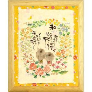 人気ギフト プレゼントにおすすめ 御木幽石 福福額(和)(YMI-26*) kenjya-gift