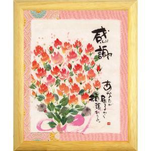 人気ギフト プレゼントにおすすめ 御木幽石 福福額(感謝あなたが)(YMI‐34) kenjya-gift