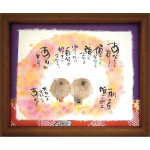 人気ギフト プレゼントにおすすめ 御木幽石 福福額(あなたと居ると)(YMI‐38) kenjya-gift