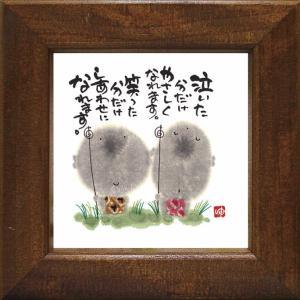 人気ギフト プレゼントにおすすめ 御木幽石 ミニ額(泣いた分だけ)(YM-8801) kenjya-gift