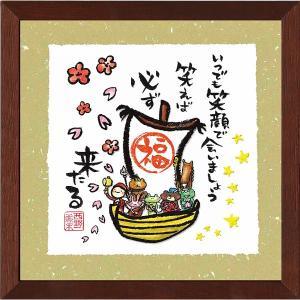 人気ギフト プレゼントにおすすめ 西野美未 メッセージアートフレーム(いつでも笑顔)(MN‐207) kenjya-gift