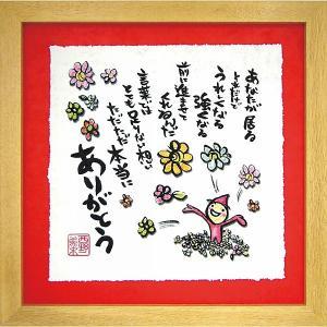 人気ギフト プレゼントにおすすめ 西野美未 メッセージアートフレーム(ありがとう)(MN-208)|kenjya-gift