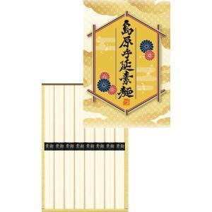 【初盆・新盆用 返品可】 寒製手延 島原素麺 8束 (S-80 ) (初盆 新盆 初盆用 感謝 お礼 ご返礼品 ギフト オススメ 志 返品可)|kenjya-gift