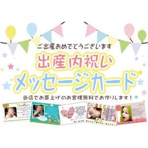 無料 出産内祝い用メッセージカード (当店でお買上のお客様限定)商品購入数分のみ|kenjya-gift