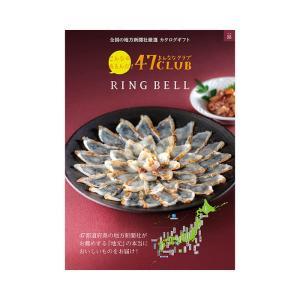 内祝い、お返しに人気 カタログギフト47CLUB×RING BELL(グルメ) 路(みち)5,400円コース|kenjya-gift