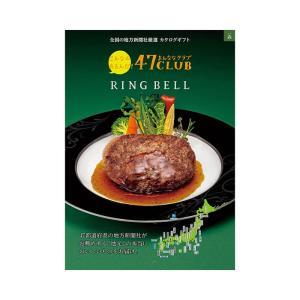 内祝い、お返しに人気 カタログギフト47CLUB×RING BELL(グルメ) 森(もり)3,780円コース|kenjya-gift