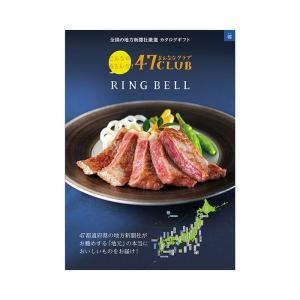 全国送料無料 内祝い、お返しに人気 カタログギフト47CLUB×RING BELL(グルメ) 郷(さと)10,800円コース|kenjya-gift