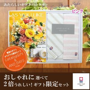 当店おすすめ限定商品 カタログギフト3,024円コース+今治タオル シフィール フェイスタオル・ウォッシュタオルセット|kenjya-gift
