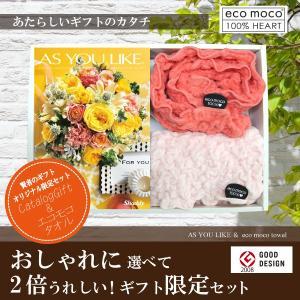 当店おすすめ限定商品 カタログギフト3,024円コース+エコモコ フェイスタオル2枚セット(11.Pigy+13.Coral cheek)|kenjya-gift