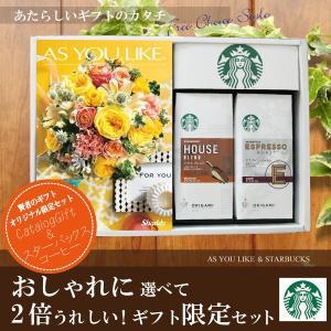 当店おすすめ限定商品 カタログギフト3,024円コース+スターバックス オリガミ パーソナルドリップギフト|kenjya-gift