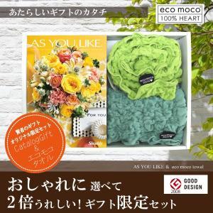 当店おすすめ限定商品 カタログギフト3,024円コース+エコモコ フェイスタオル2枚セット(20.Sage+24.Aloe)|kenjya-gift
