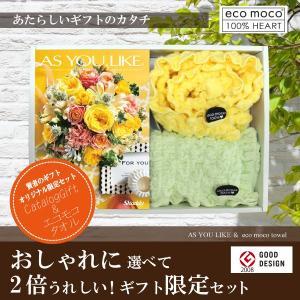 当店おすすめ限定商品 カタログギフト3,024円コース+エコモコ フェイスタオル2枚セット(7.Honey+21.Muscat)|kenjya-gift