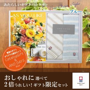 当店おすすめ限定商品 カタログギフト3,024円コース+今治タオル 紋ごのみ フェイスタオル・ウォッシュタオルセット|kenjya-gift