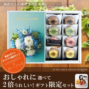 当店おすすめ限定商品 カタログギフト3,564円コース+井桁堂 ガトープルポ|kenjya-gift