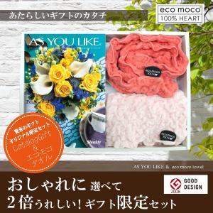 当店おすすめ限定商品 カタログギフト3,564円コース+エコモコ フェイスタオル2枚セット(11.Pigy+13.Coral cheek)|kenjya-gift