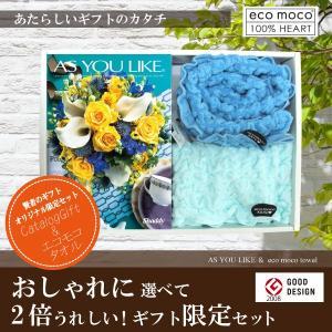 当店おすすめ限定商品 カタログギフト3,564円コース+エコモコ フェイスタオル2枚セット(17.Swimmer+18.Blue lagoon)|kenjya-gift