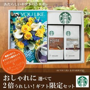 当店おすすめ限定商品 カタログギフト3,564円コース+スターバックス オリガミ パーソナルドリップギフト|kenjya-gift