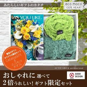 当店おすすめ限定商品 カタログギフト3,564円コース+エコモコ フェイスタオル2枚セット(20.Sage+24.Aloe)|kenjya-gift