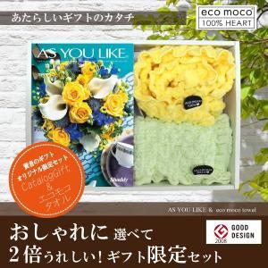 当店おすすめ限定商品 カタログギフト3,564円コース+エコモコ フェイスタオル2枚セット(7.Honey+21.Muscat)|kenjya-gift