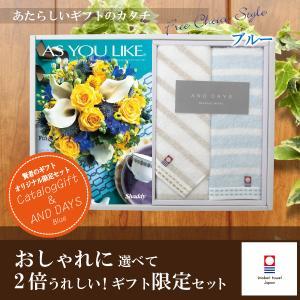 当店おすすめ限定商品 カタログギフト3,564円コース+今治タオル 紋ごのみ フェイスタオル・ウォッシュタオルセット|kenjya-gift