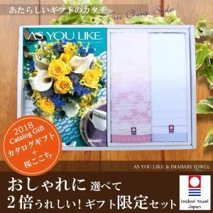 当店おすすめ限定商品 カタログギフト3,564円コース+今治タオル 桜ここち フェイスタオル・ウォッシュタオルセット|kenjya-gift