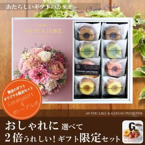 当店おすすめ限定商品 カタログギフト4,104円コース+井桁堂 ガトープルポ|kenjya-gift