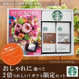 当店おすすめ限定商品 カタログギフト4,104円コース+スターバックス オリガミ パーソナルドリップギフト|kenjya-gift