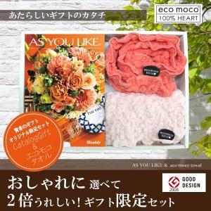 当店おすすめ限定商品 カタログギフト4,644円コース+エコモコ フェイスタオル2枚セット(11.Pigy+13.Coral cheek)|kenjya-gift