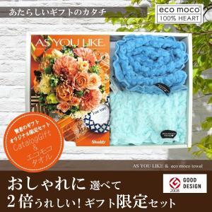 当店おすすめ限定商品 カタログギフト4,644円コース+エコモコ フェイスタオル2枚セット(17.Swimmer+18.Blue lagoon)|kenjya-gift
