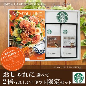 当店おすすめ限定商品 カタログギフト4,644円コース+スターバックス オリガミ パーソナルドリップギフト|kenjya-gift