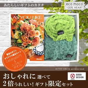 当店おすすめ限定商品 カタログギフト4,644円コース+エコモコ フェイスタオル2枚セット(20.Sage+24.Aloe)|kenjya-gift