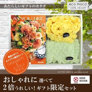 当店おすすめ限定商品 カタログギフト4,644円コース+エコモコ フェイスタオル2枚セット(7.Honey+21.Muscat)|kenjya-gift