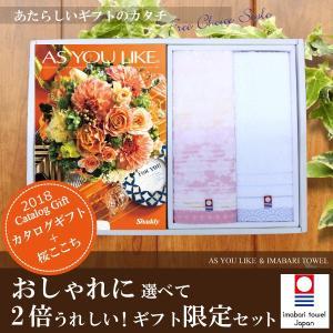 当店おすすめ限定商品 カタログギフト4,644円コース+今治タオル 桜ここち フェイスタオル・ウォッシュタオルセット kenjya-gift