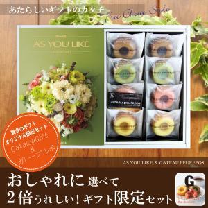 当店おすすめ限定商品 カタログギフト4,968円コース+井桁堂 ガトープルポ|kenjya-gift