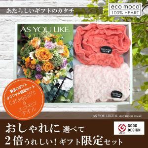 当店おすすめ限定商品 カタログギフト5,184円コース+エコモコ フェイスタオル2枚セット(11.Pigy+13.Coral cheek)|kenjya-gift