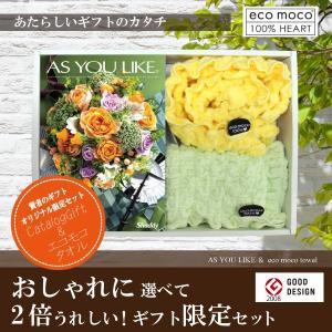 当店おすすめ限定商品 カタログギフト5,184円コース+エコモコ フェイスタオル2枚セット(7.Honey+21.Muscat)|kenjya-gift
