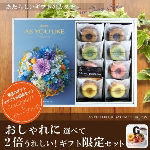 当店おすすめ限定商品 カタログギフト6,048円コース+井桁堂 ガトープルポ|kenjya-gift