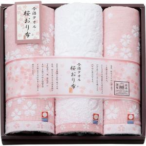 送料無料 人気ギフト 今治製タオル 桜おり布 フェイスタオル2P&ウォッシュタオル(ピンク)(IS7625)(快気祝 内祝)|kenjya-gift