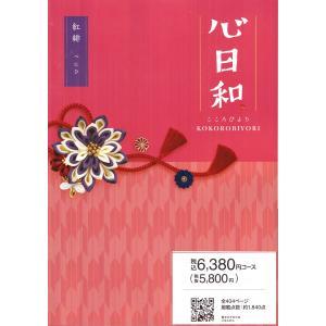 全国送料無料出産祝い 結婚祝い 快気祝い 法事などにおすすめカタログギフト 心日和(和風)6,264円コース|kenjya-gift