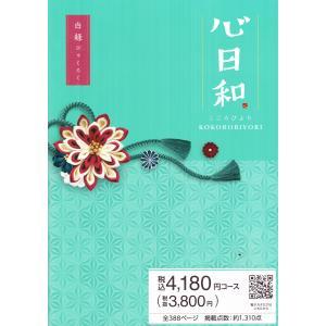 送料無料 出産祝い 結婚祝い 快気祝い 法事などにおすすめカタログギフト 心日和(和風)4,104円コース|kenjya-gift