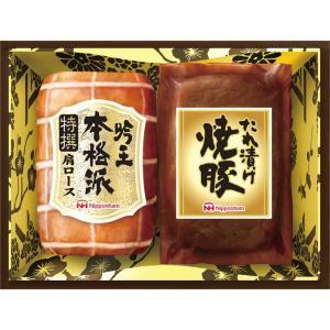 全国送料無料 日本ハム 本格派吟王2本詰ギフト(FS-250) *メーカー直送品 冷蔵便でお届け*|kenjya-gift