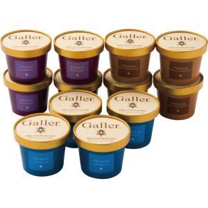 こだわりぬいたチョコレート ベルギー王室御用達ブランド 「Galler(ガレー)」監修によるアイスク...