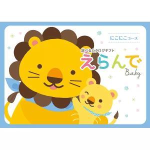 全国送料無料 出産お祝い、誕生日に人気カタログギフト!Erande 11,448円コース|kenjya-gift