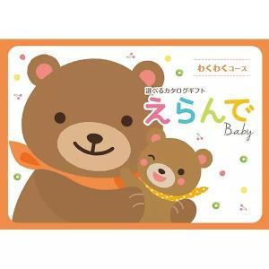 出産お祝い、誕生日に人気カタログギフト!Erande 6,264円コース|kenjya-gift