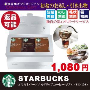 【初盆・新盆用のお返し】スターバックス オリガミパーソナルドリップコーヒーギフト(SB-10S)(初盆 新盆 引き出物 ご返礼品 志 返品可)**|kenjya-gift