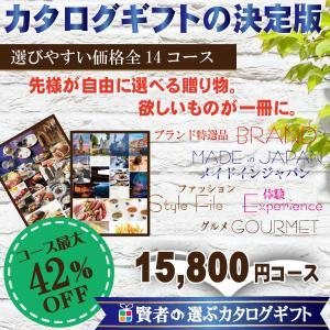 全国送料無料 カタログギフト 割引 賢者のおすすめ カタログギフト 17,064円コース (出産祝い 香典返し 結婚 出産内祝い 快気祝 お返し ギフト %OFF)|kenjya-gift