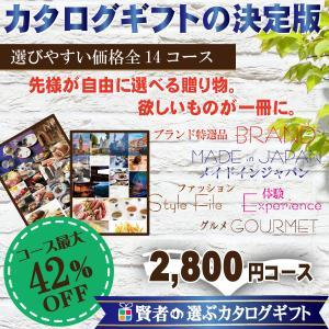 カタログギフト 割引  賢者のおすすめ カタログギフト 3,024円コース (内祝い 出産祝い 香典返し 結婚 出産内祝い 快気祝 お返し ギフト %OFF)|kenjya-gift